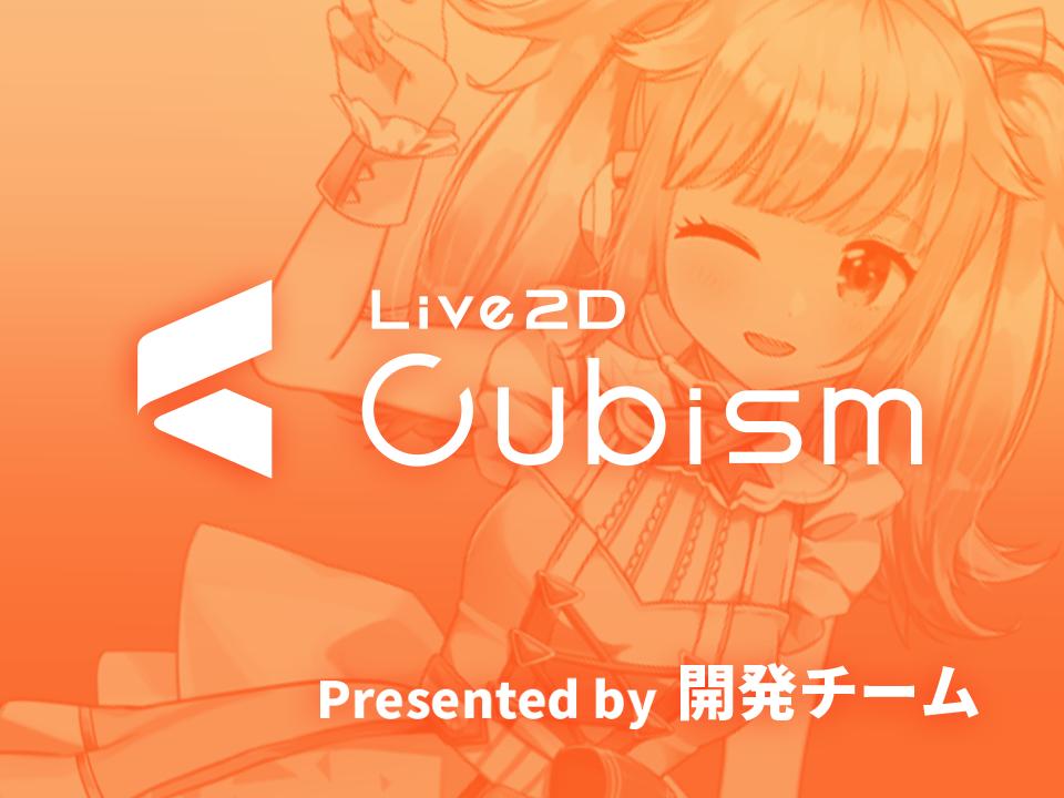 株式会社 Live2D Cubism 開発チーム
